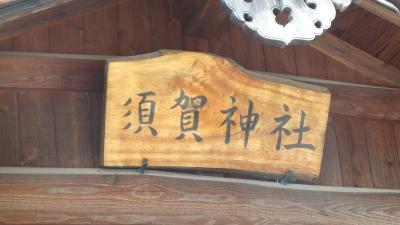 須賀神社01