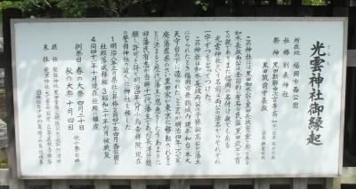 光雲05由緒書