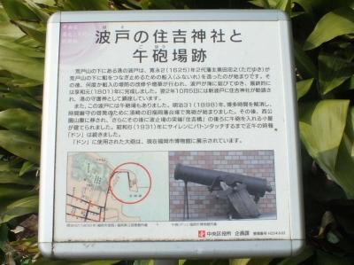 午砲場跡説明