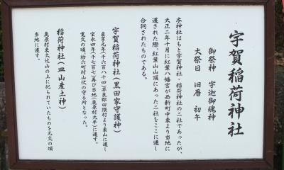 紅葉八幡07稲荷由緒