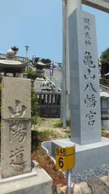 亀山八幡宮02社標