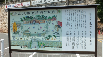 亀山八幡宮02由緒b