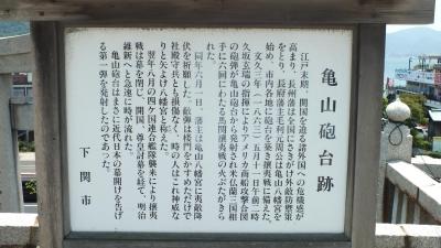 亀山八幡宮砲台由緒
