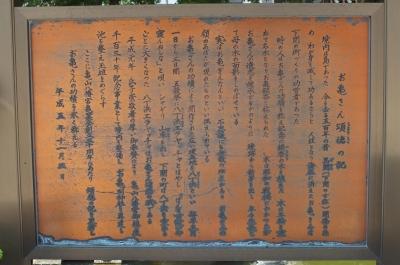 亀山八幡宮おかめ由緒