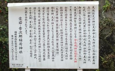 音次郎稲荷由緒