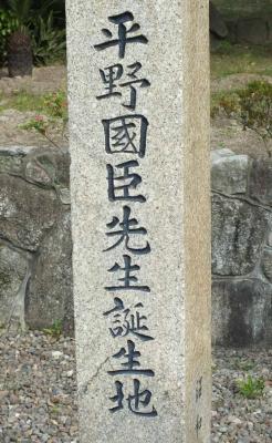 平野神社石碑