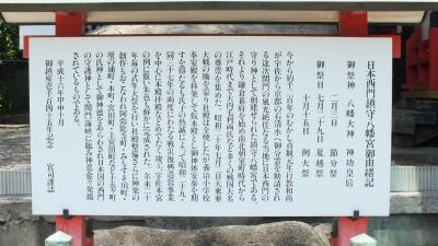 八幡宮由緒