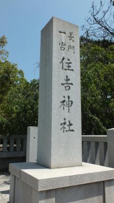 下関住吉神社02