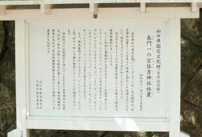 下関住吉神社03文化財