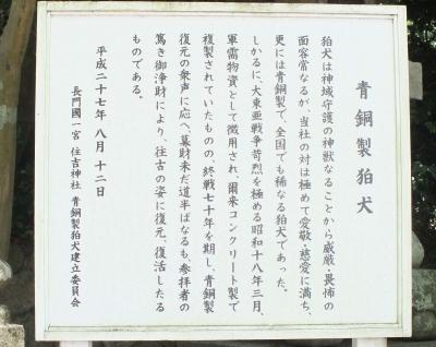 下関住吉神社04狛案内