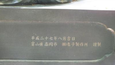 下関住吉神社04狛高岡市