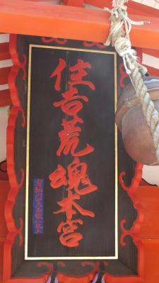 下関住吉神社07額
