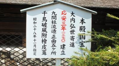 下関住吉神社08本殿説明