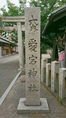 福田愛宕社標