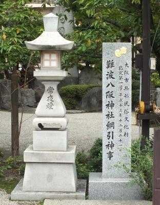難波八坂06無形文化財