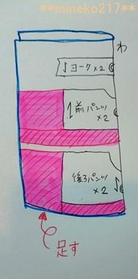 スカート風キュロット