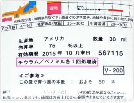 ペトさい(トウモロコシ・改)03