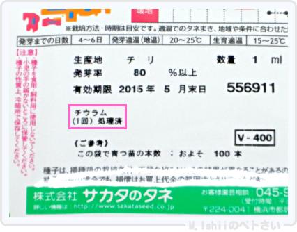 ペトさい(ミニカリフラワー)02
