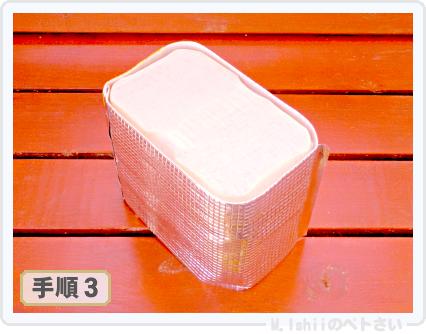 ペトさい(黄金かぶ)13