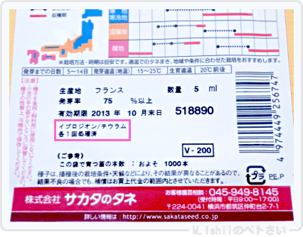 ペトさい(ベビーキャロット)02