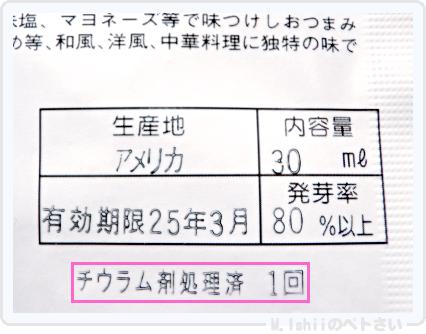 ペトさい(スナップえんどう)02