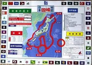 日本四端地図