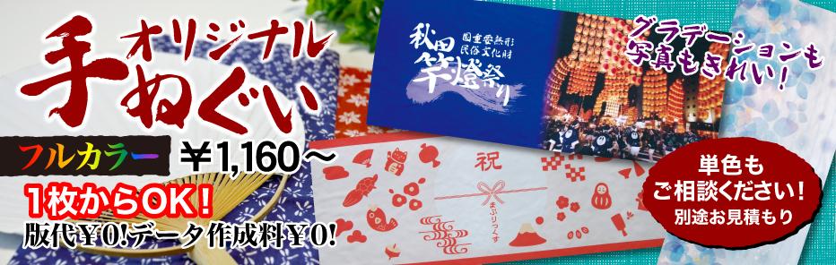 banner_tenugu2i.jpg