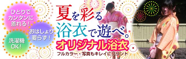 yukata_banner.png