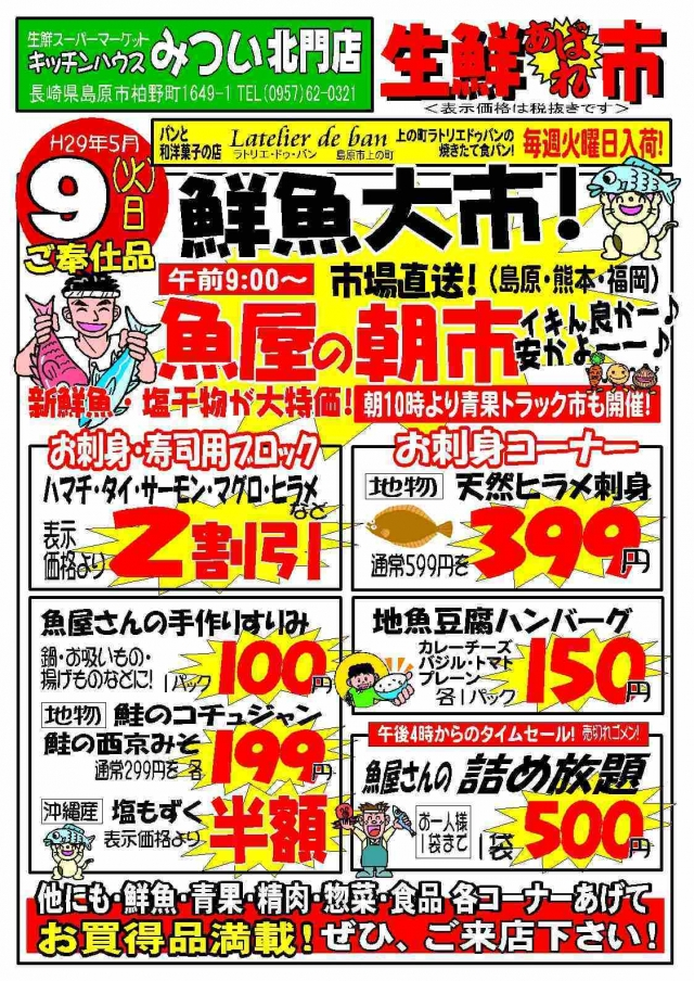 s-H29年5月9日(北門店)生鮮あばれ市ポスターA3