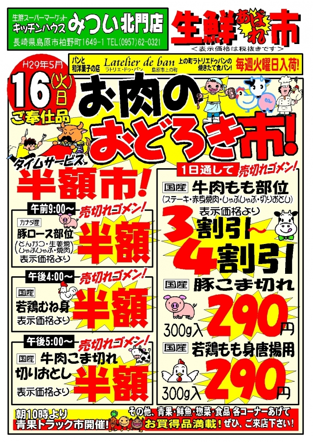 H29年5月16日(北門店)生鮮あばれ市ポスターA3