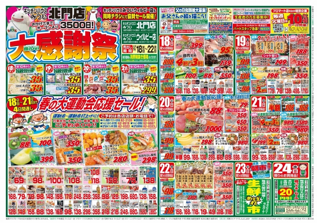 s-H29年5月18日チラシ表