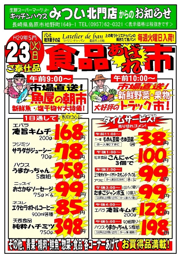 H29年5月23日(北門店)生鮮あばれ市ポスターA3