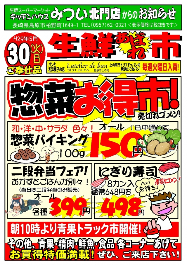 H29年5月30日(北門店)生鮮あばれ市ポスターA3