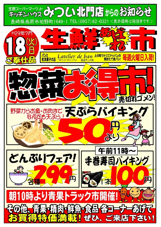 H29年7月18日(北門店)生鮮あばれ市ポスターA3