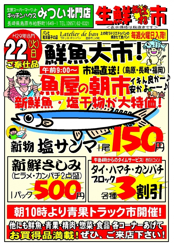 H29年8月22日(北門店)生鮮あばれ市ポスターA3