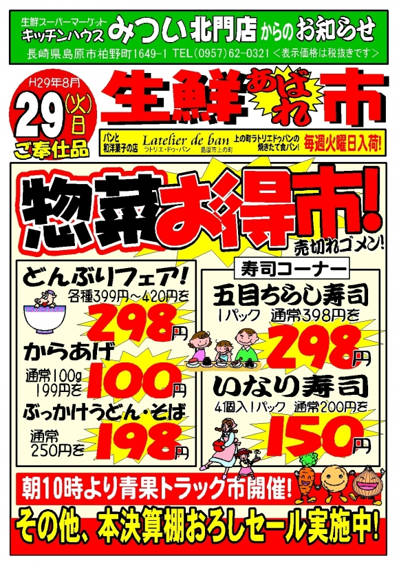 H29年8月29日(北門店)生鮮あばれ市ポスターA3