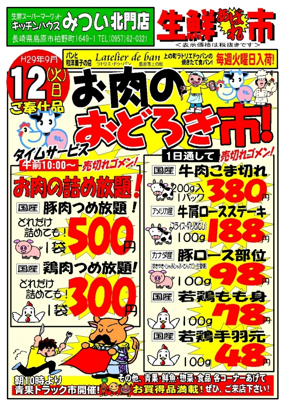 H29年9月12日(北門店)生鮮あばれ市ポスターA3