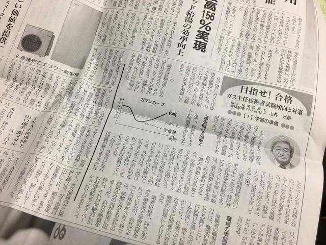 ガスエネルギー新聞連載記事