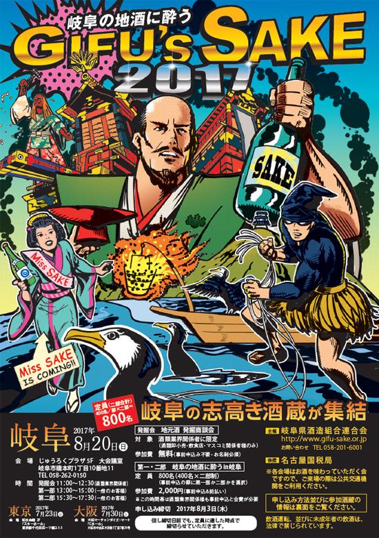 2017岐阜の地酒に酔う