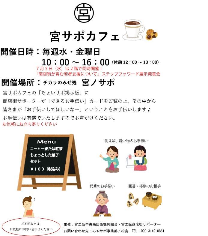 2907miyasapocafe.jpg