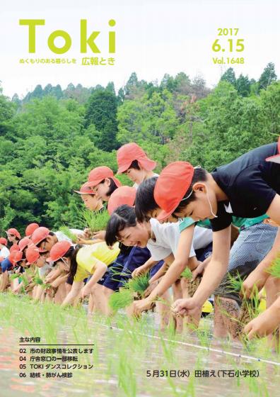 広報とき 2017.6.15 NO1648