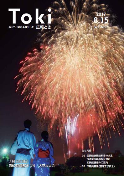 広報とき 2017.8.15 NO1652