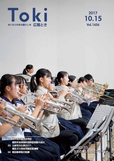 広報とき 2017.10.15 NO1656