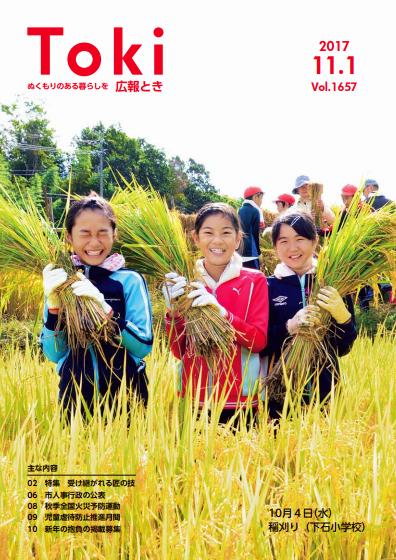広報とき 2017.11.1 NO1657