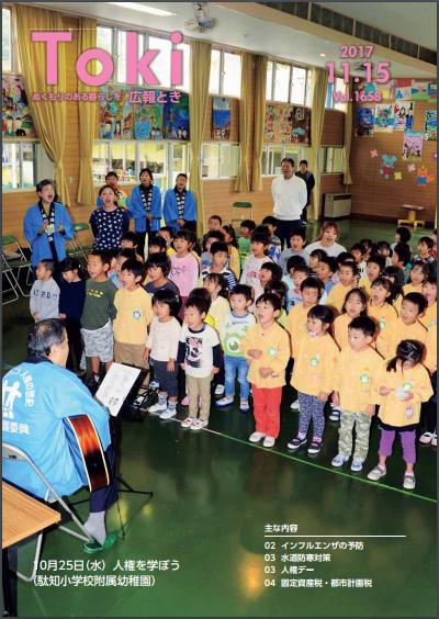 広報とき 2017.11.15 NO1658
