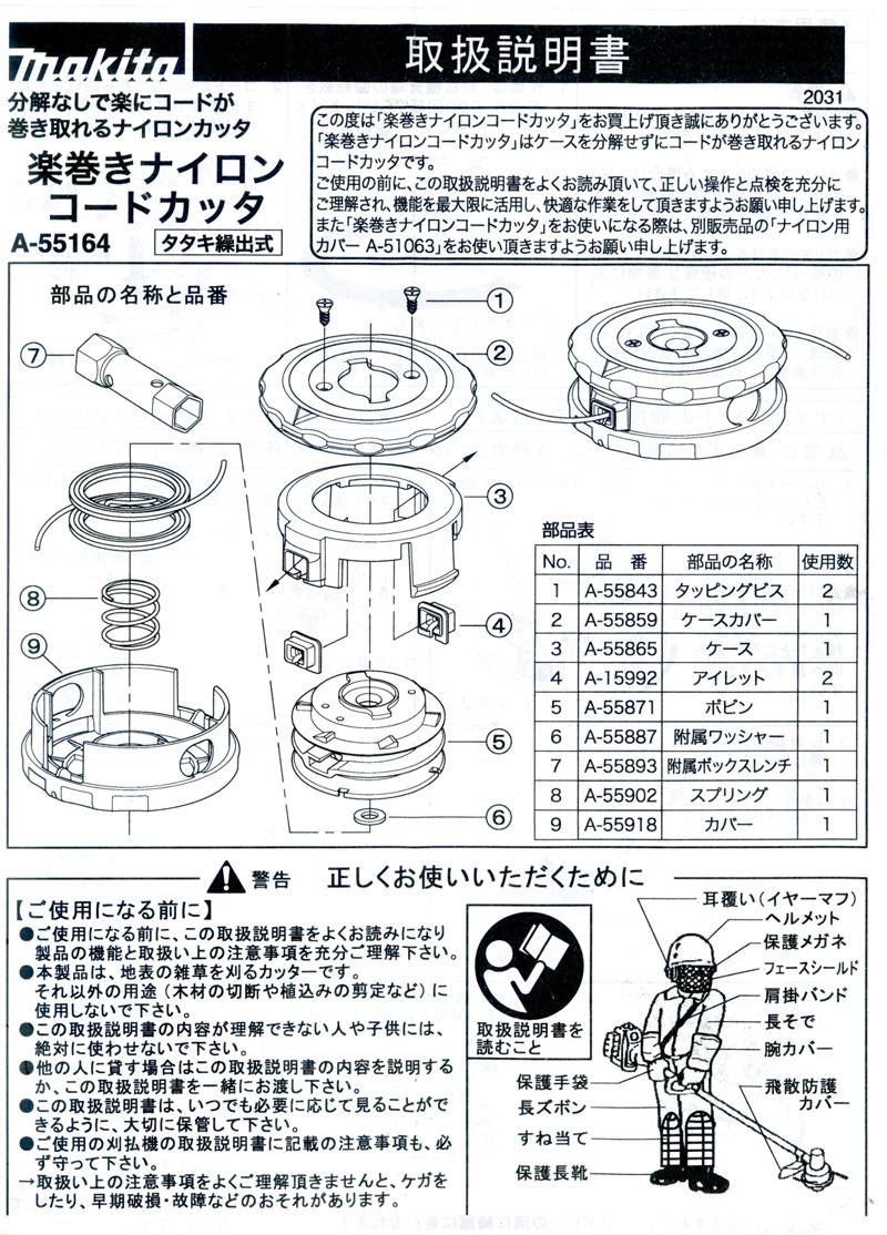 楽巻ナイロンコードカッター1