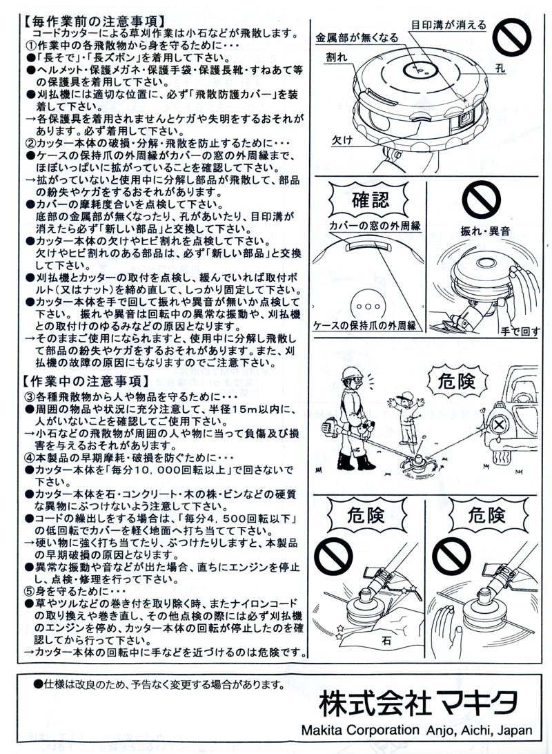 楽巻ナイロンコードカッター2