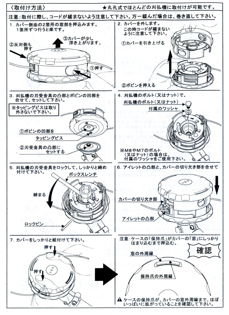 楽巻ナイロンコードカッター3