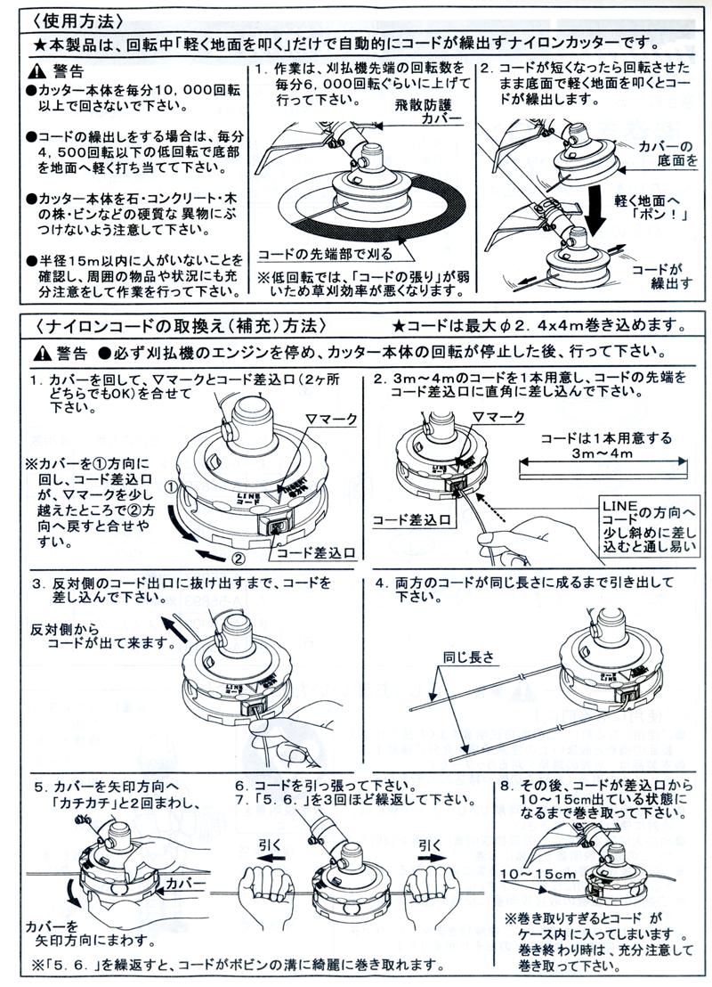 楽巻ナイロンコードカッター4