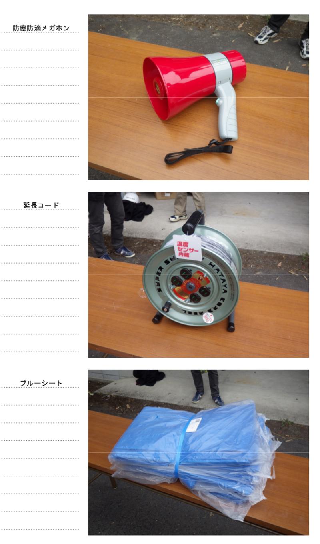 防災器具写真4